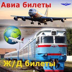Авиа- и ж/д билеты Новочеркасска