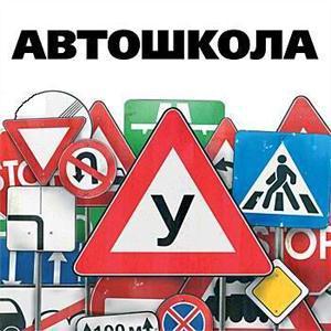 Автошколы Новочеркасска