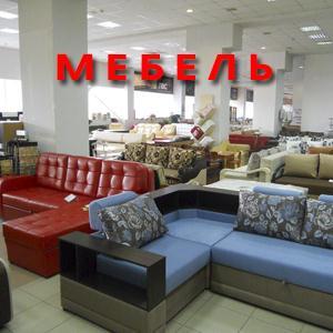 Магазины мебели Новочеркасска