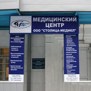 Медицинские центры Новочеркасска