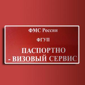 Паспортно-визовые службы Новочеркасска
