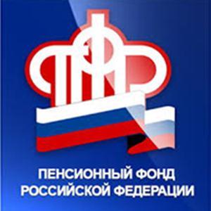 Пенсионные фонды Новочеркасска