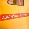 Аварийные службы в Новочеркасске