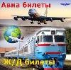 Авиа- и ж/д билеты в Новочеркасске