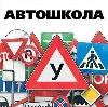 Автошколы в Новочеркасске