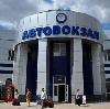 Автовокзалы в Новочеркасске