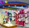 Детские магазины в Новочеркасске