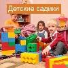 Детские сады в Новочеркасске