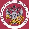 Налоговые инспекции, службы в Новочеркасске
