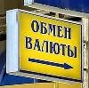 Обмен валют в Новочеркасске
