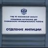 Отделения полиции в Новочеркасске