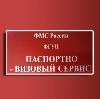 Паспортно-визовые службы в Новочеркасске