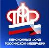 Пенсионные фонды в Новочеркасске
