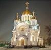 Религиозные учреждения в Новочеркасске