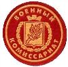 Военкоматы, комиссариаты в Новочеркасске