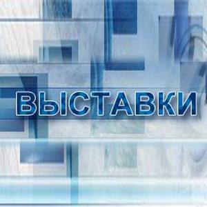 Выставки Новочеркасска