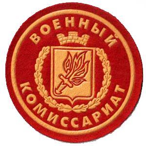 Военкоматы, комиссариаты Новочеркасска
