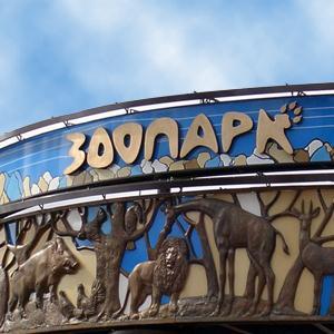 Зоопарки Новочеркасска